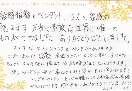 120129 木目金の木目金の結婚指輪_名古屋店02S.jpg