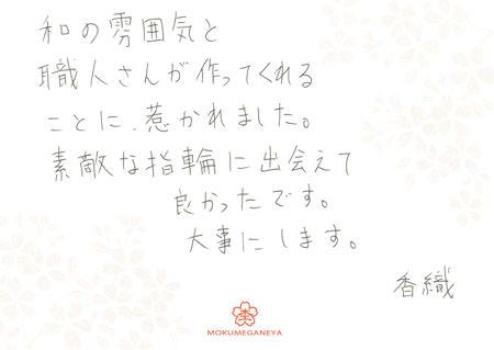 120129グリ彫りの婚約指輪_神戸三宮店003.jpg