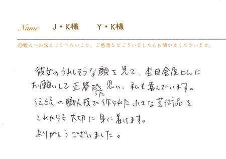120129木目金の婚約・結婚指輪_梅田本店003②069.jpg