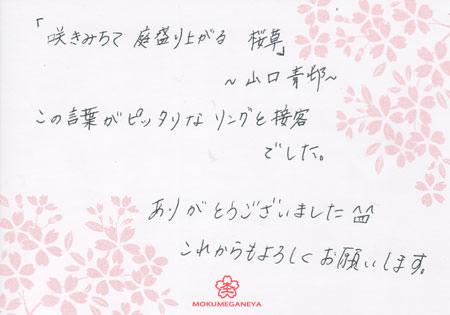 120129木目金の結婚指輪_京都店001.jpg
