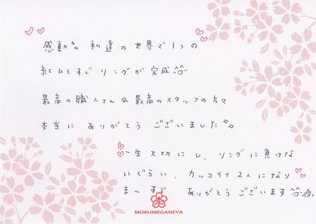 120129-①木目金の結婚指輪_千葉店3.jpg