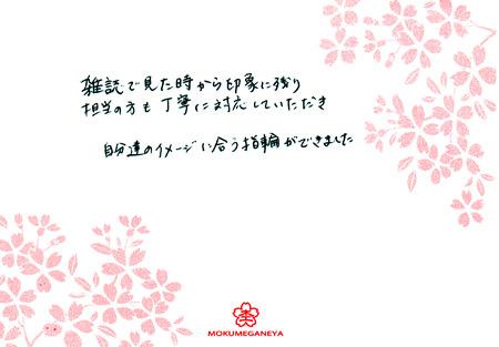 12012902 木目金の結婚指輪_横浜元町店003.jpg