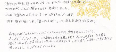 120130木目金の結婚指輪③-2.jpg