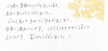 120130木目金の結婚指輪_梅田店003.jpg