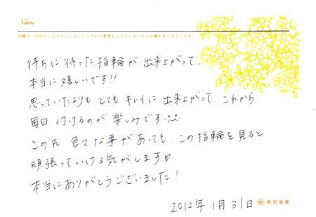 120131木目金の婚約指輪_心斎橋店003.jpg