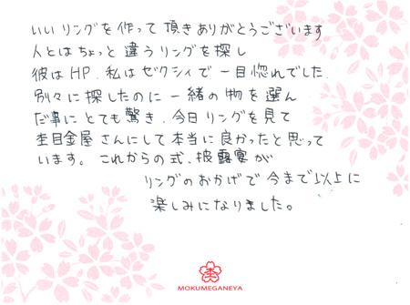 12013102木目金の結婚指輪_表参道本店003.jpg