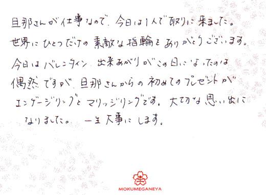 120214木目金の婚約指輪_神戸三宮店003.jpg