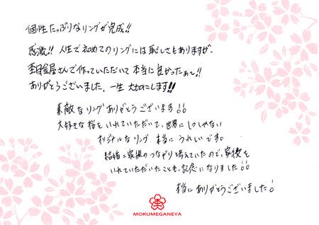 120218木目金の結婚指輪_神戸三宮店003.jpg