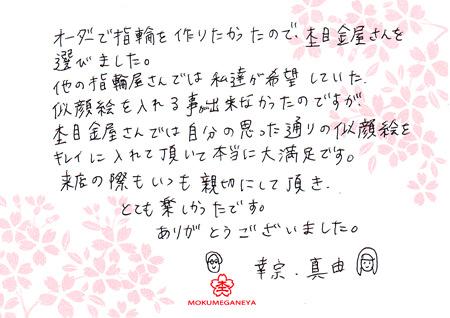 120220グリ彫りの結婚指輪_神戸三宮店003.jpg