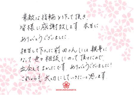 120224木目金の結婚指輪_神戸三宮店003.jpg