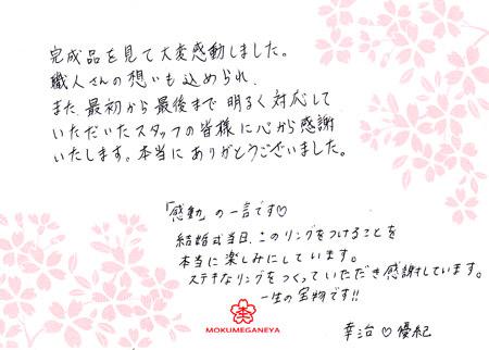 120225木目金の婚約指輪_神戸三宮店003④.jpg
