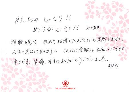120225木目金の結婚指輪_神戸三宮店003①.jpg