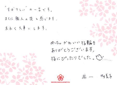 120225木目金の結婚指輪_神戸三宮店003②.jpg