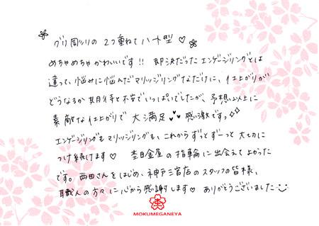 120225木目金の結婚指輪_神戸三宮店003③.jpg