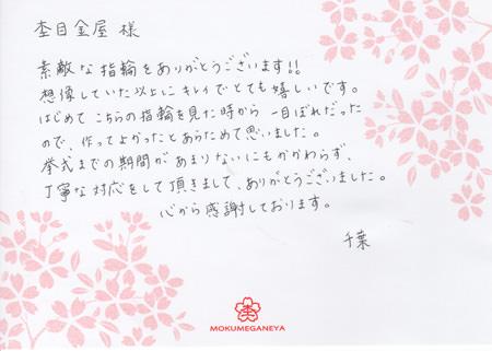 120329木目金の結婚指輪_京都店003.jpg