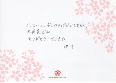 120331木目金の結婚指輪_京都店003.jpg