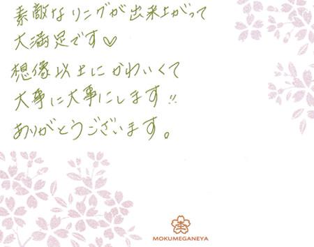 12041402木目金の結婚指輪_神戸三宮店003.jpg