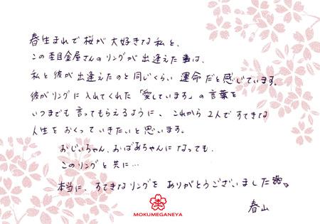 12042902木目金の婚約指輪_心斎橋店003のコピー.jpg