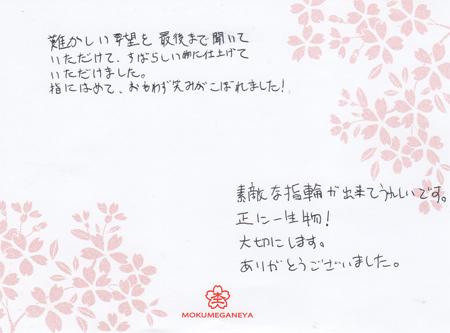 120727_木目金の結婚指輪_表参道本店_003①.jpg