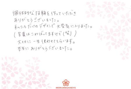 13032005木目金の結婚指輪_N003.jpg