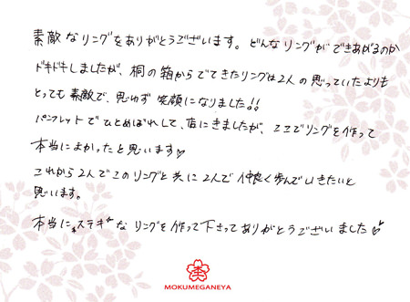 13033101木目金の結婚指輪_U003.jpg