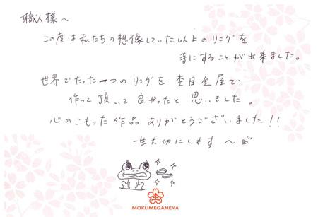 13042802木目金の結婚指輪_U (2).jpg