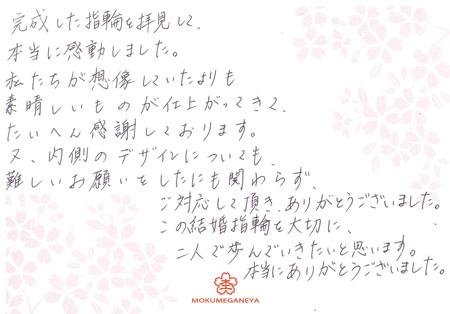 13102701木目金の結婚指輪_U003.jpg