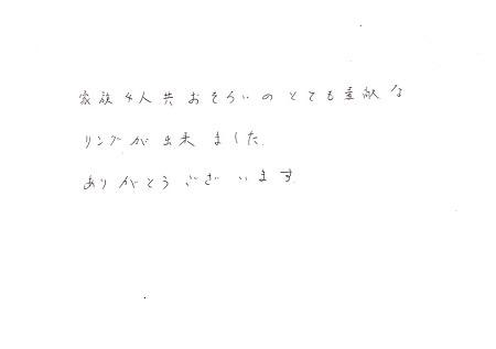 13E29Gメッセージ.jpg