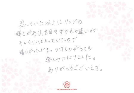 14033008木目金の結婚指輪_U003.jpg