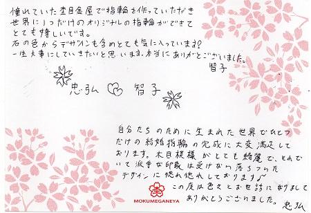 15021101木目金の結婚指輪_J005.jpg