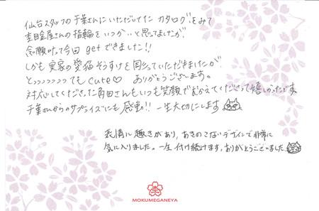 15022803木目金の結婚指輪_N003.jpg