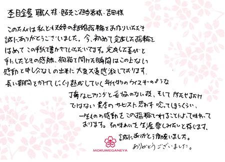 15031701木目金の婚約指輪_L003.jpg