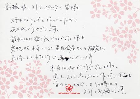 15033101木目金の結婚指輪_C (2).jpg
