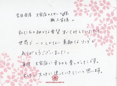 15040401木目金の結婚指輪_R003.jpg