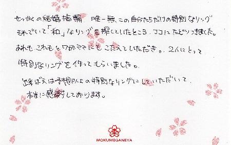 15040801木目金の結婚指輪_J003.jpg