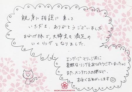 15042901木目金の結婚指輪_K003.jpg