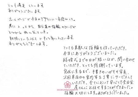 15042901木目金の結婚指輪_L003.JPG