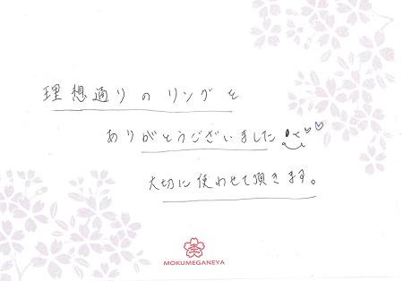 15042903木目金の結婚指輪_G003.jpg