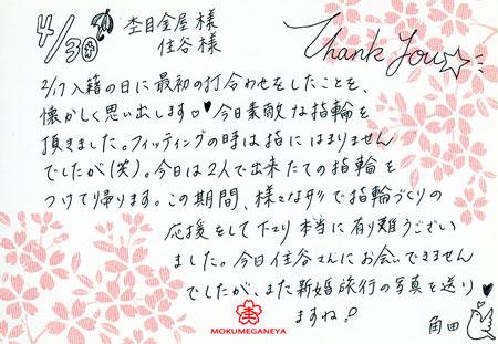 15043001木目金の結婚指輪_H003.jpg