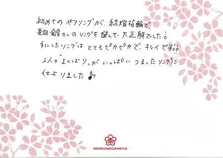 15043001木目金の結婚指輪_S005 - コピー.jpg