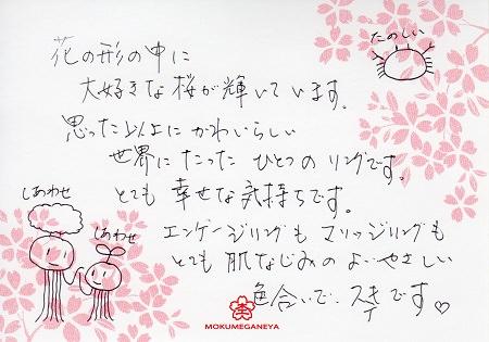15051601木目金の婚約指輪・グリ彫りの結婚指輪_Z003.jpg