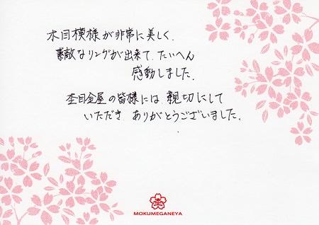 15051701木目金の結婚指輪_Z005.jpg