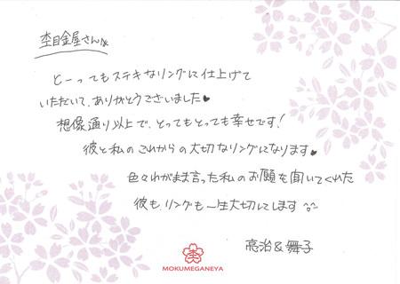 15052303木目金の結婚指輪N_005.jpg
