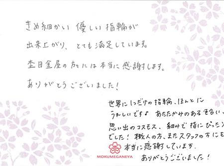 15052401木目金の結婚指輪_N005.jpg