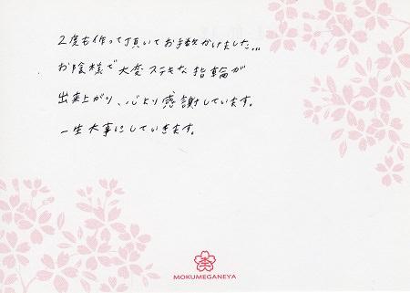 15052402木目金の結婚指輪_A003.jpg