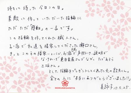 15052501木目金の結婚指輪_H005.jpg