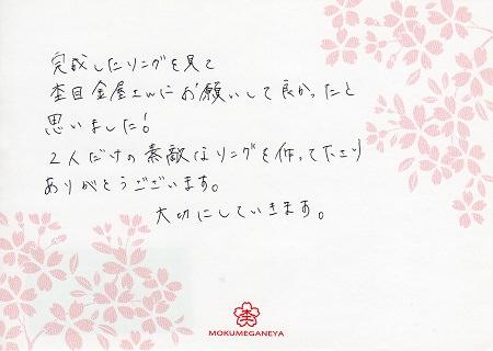 15052501木目金の結婚指輪_B003.jpg