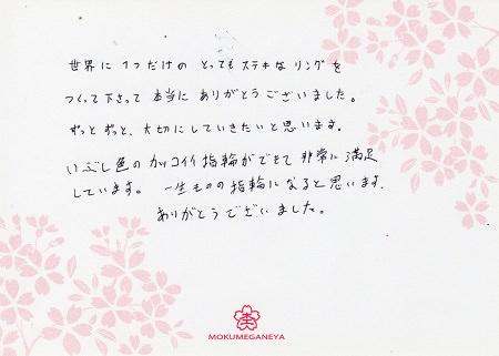 15052502木目金の結婚指輪_U003.jpg
