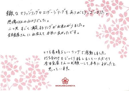 15052601木目金の結婚指輪R_006.jpg