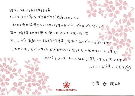 15052601木目金の結婚指輪_S005.jpg